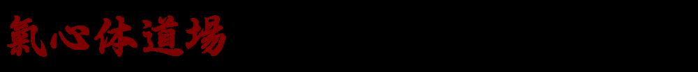 KI-SHIN-TAI DOJO Logo