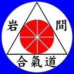 Iwama Shinshin Aiki Shuren Kai Logo